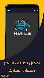 تحميل  تطبيق ادعية و تهاني رمضان 2021 للاندرويد