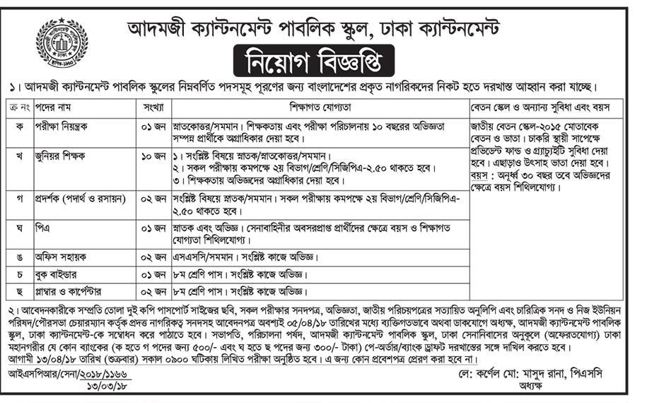 Adamjee Cantonment Public School Job Circular 2018