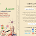 كتاب: المفيد في علوم الطبيعة و الحياة