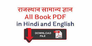 Rajasthan GK PDF in Hindi