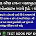 GSEB Textbooks STD 10 PDF Download 2021