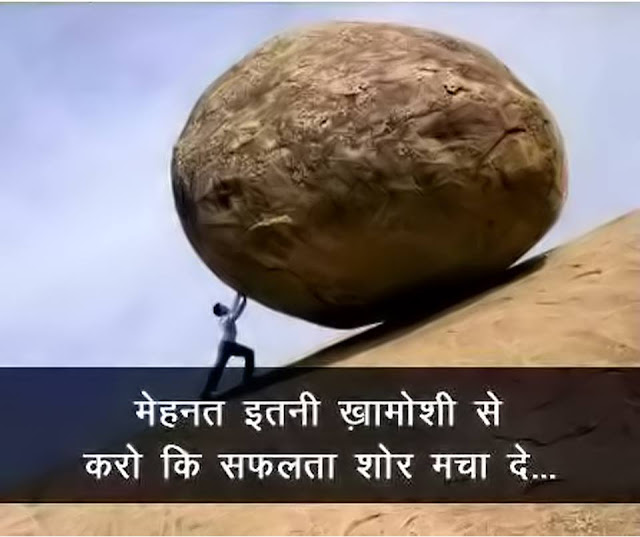 Hindi Motivational and Inspirational Quotes With Images