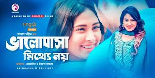 Prem Dao Priyo Lyrics | Mehazabien | Bangla Song