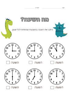 דף תרגול מה השעה