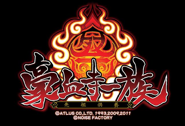 Goketsuji Ichizoku Matsuri Senzo Kuyou Arcade Dump