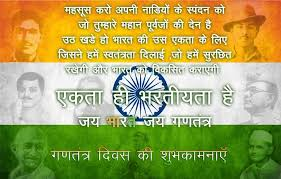 Happy Republic Day Images Pictures Wallpapers in Hindi