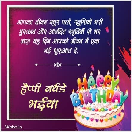 Brother Birthday Status Greetings In Hindi