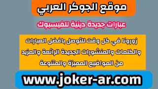 عبارات جديدة دينية للفيسبوك 2021 - الجوكر العربي