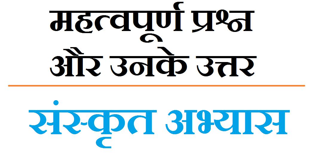 Sanskrit Abhyas - संस्कृत अभ्यास