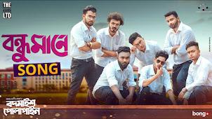 Bondhu Mane Lyrics (বন্ধু মানে) Ajaira Ltd   Prottoy Heron