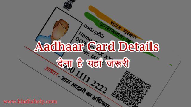 Aadhar Card Details : Aadhaar Card प्रत्येक व्यक्ति की एक पहचान बन गया है. यह केवल व्यक्ति की जानकारी ही बल्कि उस व्यक्ति का एक आधार ही बन गया है क्योंकि कही भी जाओ इसकी जरूरत पढ़ ही जाती है और इसके बिना कोई भी काम अटक जरूर जाता है कोई भी काम को बिना Aadhaar Number की जानकारी के करने को राजी भी नहीं होता है.