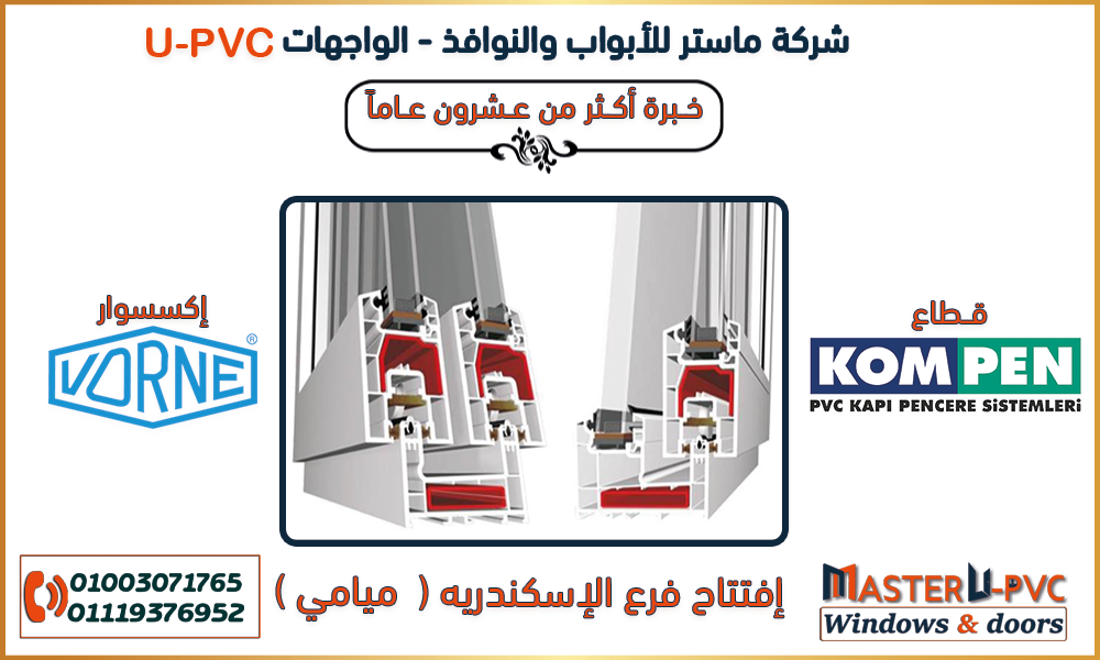 إفتتاح فرع الاسكندرية لشركة ماستر للأبواب والنوافذ U-PVC