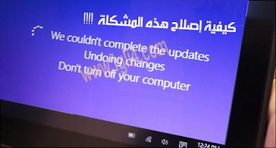 مشكلة we couldn 't complete updates التي تجعلك غير قادر على الإقلاع مرة أخرى للويندوز وكيفية إصلاحها