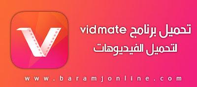 تنزيل تطبيق vidmate فيد ميت لتحميل الفيديوهات من الانترنت