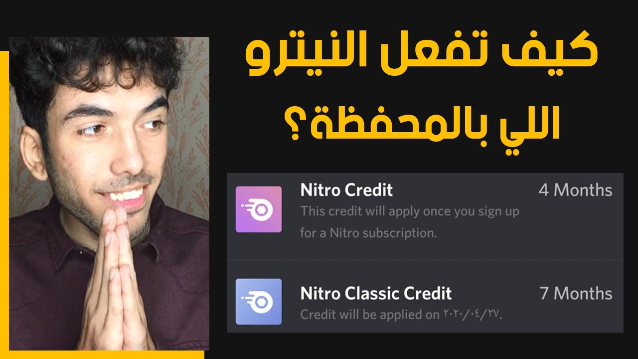 كيف تفعل النيترو اللي بالمحفظة (NITRO CREDIT) 💳🐣