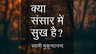 Devotional & Education panchtantar ki khaniya in hindi