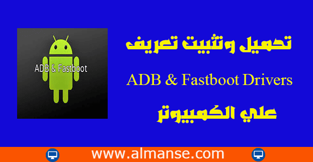 Download and install ADB & Fastboot Drivers drivers to your computer
