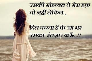 love status hindi2 line