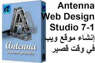 Antenna Web Design Studio 7-1 إنشاء موقع ويب في وقت قصير