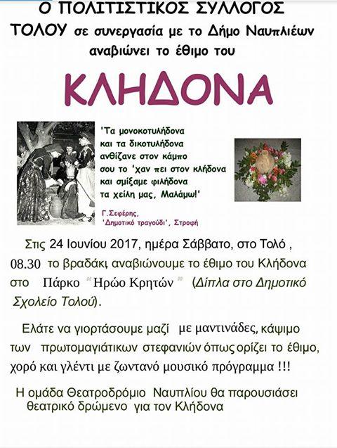 Αναβιώνουν το έθιμο του Κλήδονα στο Τολό