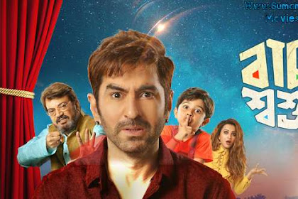 Baccha shoshur (2019) Bengali Movie Download In 720p HD