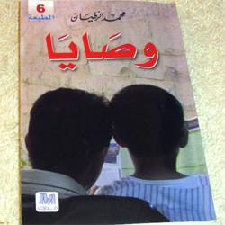 تحميل كتاب وصايا pdf