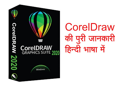 CorelDraw kya hai, coreldraw ke upyog, coreldraw ke fayde, coreldraw kya hai in hindi, coreldraw hindi notes, coreldraw in hindi, coreldraw ke tools in hindi, coreldraw advantage in hindi,