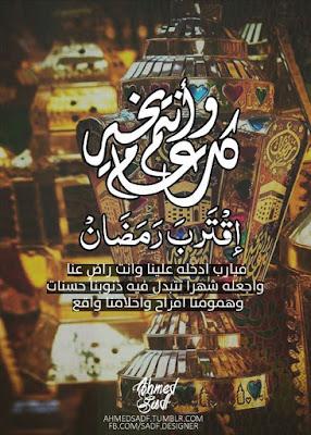 صور بوستات عن رمضان، احلى منشورات 2018 عن قرب رمضان a8acf8e87a1164fc5257