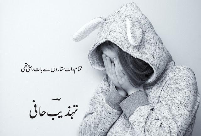 Tamam Raat Sitaru Se Baat Rehti Thi | Tehzeb Hafi Urdu Hindi poetry