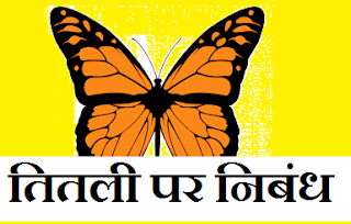 Short essay on Butterfly in Hindi