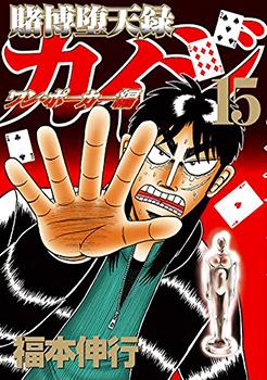 Tobaku Datenroku Kaiji - One Poker Hen Manga