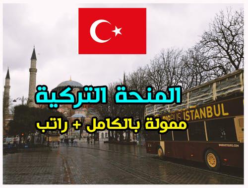 منحة الحكومة التركية 2020 لدراسة البكالوريوس والماجستير والدكتوراة ( ممولة بالكامل )