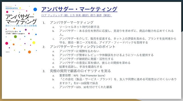 ビジネス名著まとめ7-1:アンバサダー・マーケティング