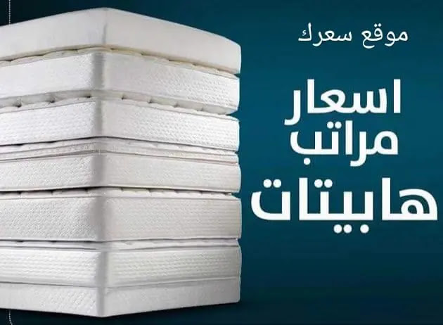 اسعار مراتب هابيتات في مصر 2021 | افضل الانواع