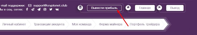 Регистрация в Cryptonet 6