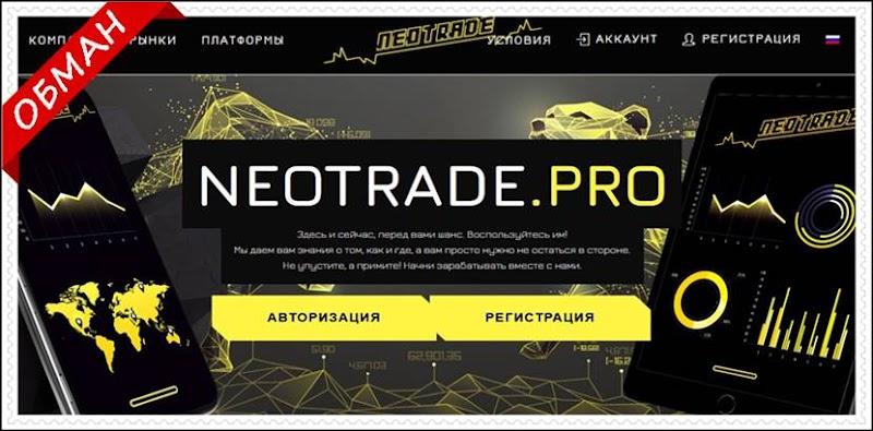 Мошеннический сайт neotrade.pro – Отзывы? Компания NeoTrade мошенники!
