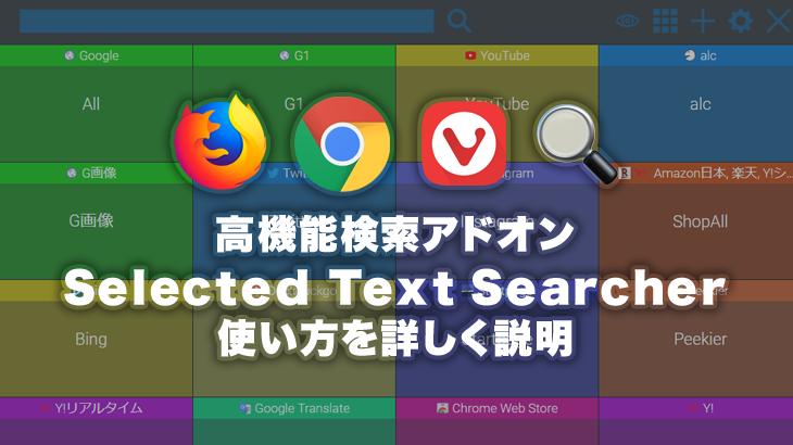 おすすめ検索拡張機能:高機能で便利なSelected Text Searcherの使い方【Chrome・Firefox・Vivaldi】