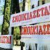 Στα ύψη οι τιμές στα φοιτητικά ενοίκια-Το κόστος στην Αθήνα και σε μεγάλες πόλεις