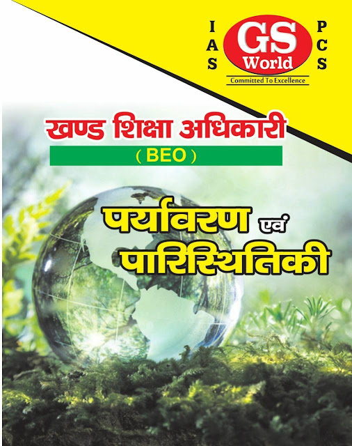 Environment & Ecology : For All Competitive Exam Hindi PDF Book