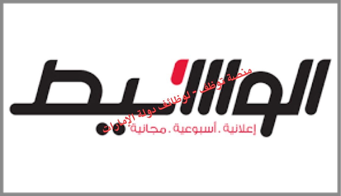 وطائف جريدة الوسيط الفجيرة الإماراتية ، الوسيط الفجيرة ،