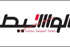 وظائف الفجيرة الإماراتية ( ليوم الجمعة 6 ديسمبر )
