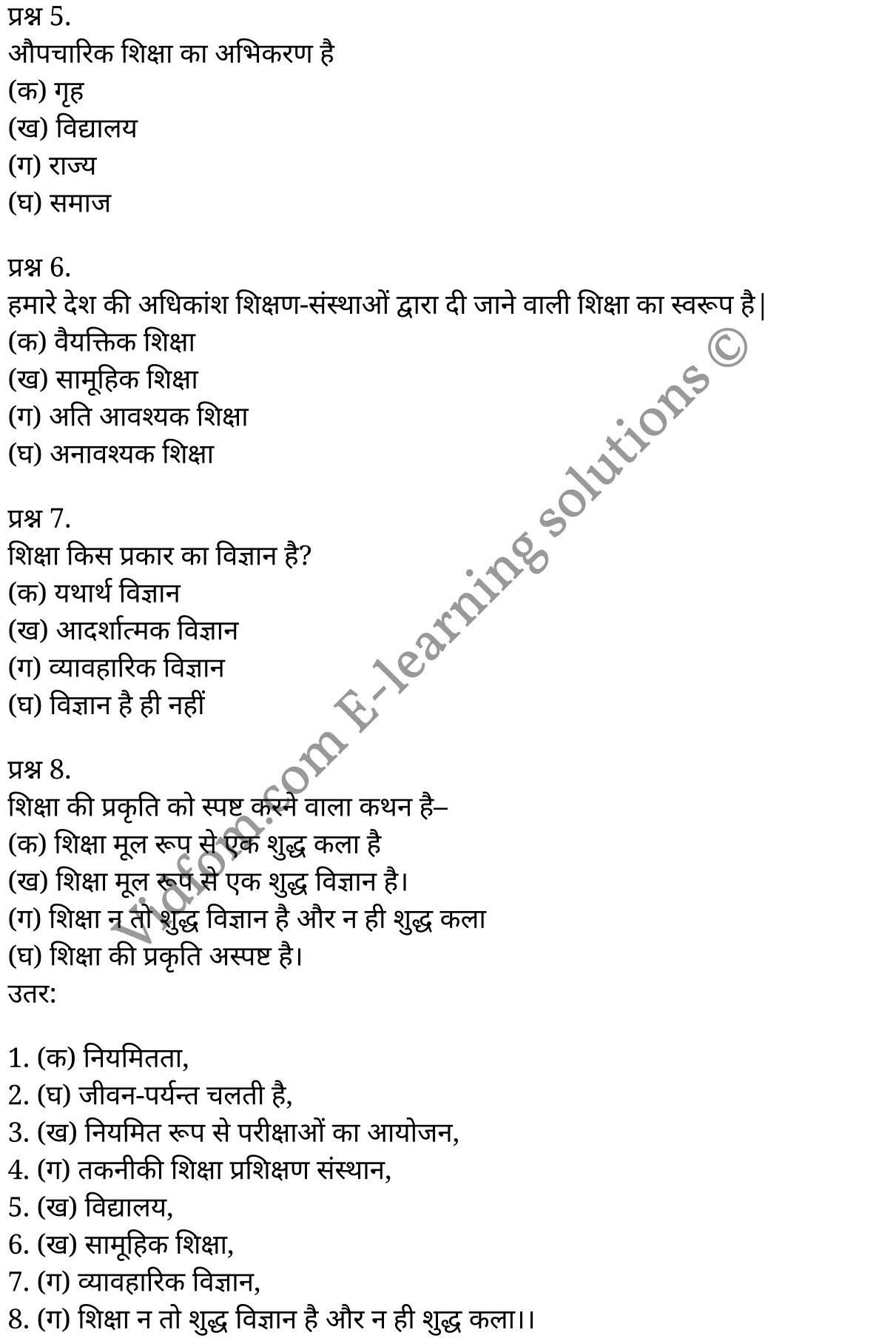 कक्षा 11 शिक्षाशास्त्र  के नोट्स  हिंदी में एनसीईआरटी समाधान,     class 11 Pedagogy chapter 2,   class 11 Pedagogy chapter 2 ncert solutions in Pedagogy,  class 11 Pedagogy chapter 2 notes in hindi,   class 11 Pedagogy chapter 2 question answer,   class 11 Pedagogy chapter 2 notes,   class 11 Pedagogy chapter 2 class 11 Pedagogy  chapter 2 in  hindi,    class 11 Pedagogy chapter 2 important questions in  hindi,   class 11 Pedagogy hindi  chapter 2 notes in hindi,   class 11 Pedagogy  chapter 2 test,   class 11 Pedagogy  chapter 2 class 11 Pedagogy  chapter 2 pdf,   class 11 Pedagogy  chapter 2 notes pdf,   class 11 Pedagogy  chapter 2 exercise solutions,  class 11 Pedagogy  chapter 2,  class 11 Pedagogy  chapter 2 notes study rankers,  class 11 Pedagogy  chapter 2 notes,   class 11 Pedagogy hindi  chapter 2 notes,    class 11 Pedagogy   chapter 2  class 11  notes pdf,  class 11 Pedagogy  chapter 2 class 11  notes  ncert,  class 11 Pedagogy  chapter 2 class 11 pdf,   class 11 Pedagogy  chapter 2  book,   class 11 Pedagogy  chapter 2 quiz class 11  ,    11  th class 11 Pedagogy chapter 2  book up board,   up board 11  th class 11 Pedagogy chapter 2 notes,  class 11 Pedagogy,   class 11 Pedagogy ncert solutions in Pedagogy,   class 11 Pedagogy notes in hindi,   class 11 Pedagogy question answer,   class 11 Pedagogy notes,  class 11 Pedagogy class 11 Pedagogy  chapter 2 in  hindi,    class 11 Pedagogy important questions in  hindi,   class 11 Pedagogy notes in hindi,    class 11 Pedagogy test,  class 11 Pedagogy class 11 Pedagogy  chapter 2 pdf,   class 11 Pedagogy notes pdf,   class 11 Pedagogy exercise solutions,   class 11 Pedagogy,  class 11 Pedagogy notes study rankers,   class 11 Pedagogy notes,  class 11 Pedagogy notes,   class 11 Pedagogy  class 11  notes pdf,   class 11 Pedagogy class 11  notes  ncert,   class 11 Pedagogy class 11 pdf,   class 11 Pedagogy  book,  class 11 Pedagogy quiz class 11  ,  11  th class 11 Pedagogy    book up board,    up board 11  th c