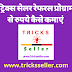 Tricks Seller Referral Program se online paise kaise kamaye