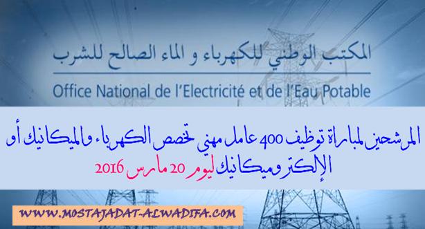 المرشحين لمباراة توظيف 400 عامل مهني تخصص الكهرباء والميكانيك أو الإلكتروميكانيك ليوم 20 مارس 2016