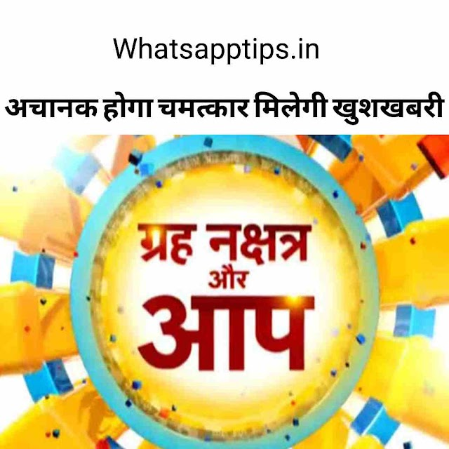 20 October 2020 shubh muhurat अचानक मिलेगी बड़ी खुशखबरी