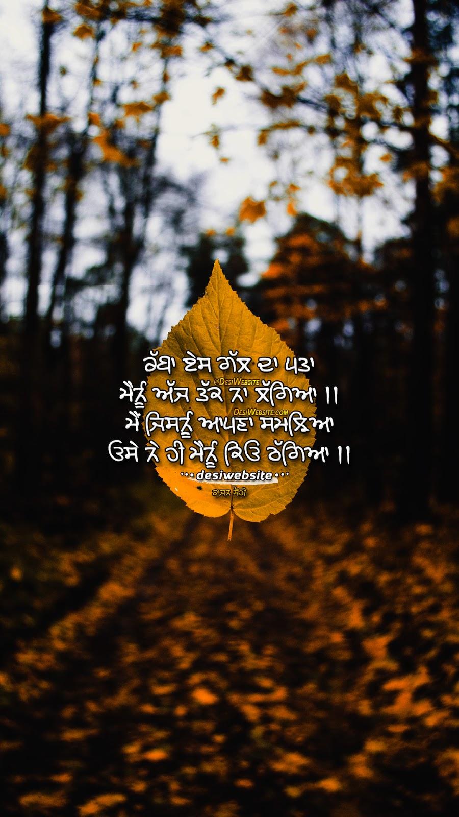 Rabba Es Gal Da Pta Menu Ajj Tak Na Lageya, Main Jisnu Aapna Samjhya Ose Ne Hi Menu Kion Thagya - sad shayari punjabi