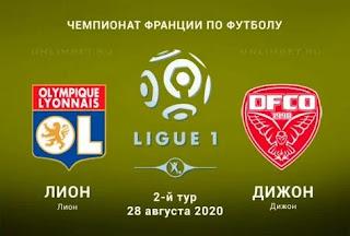 «Лион» — «Дижон»: прогноз на матч, где будет трансляция смотреть онлайн в 22:00 МСК. 28.08.2020г.