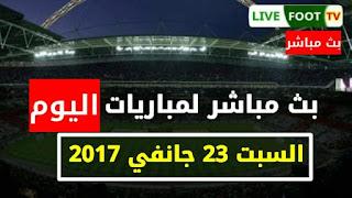 بث مباشر لمباريات اليوم : السبت 23 جانفي 2021