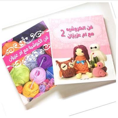 تحميل كتاب فن الكروشيه مع ام عزيزان pdf