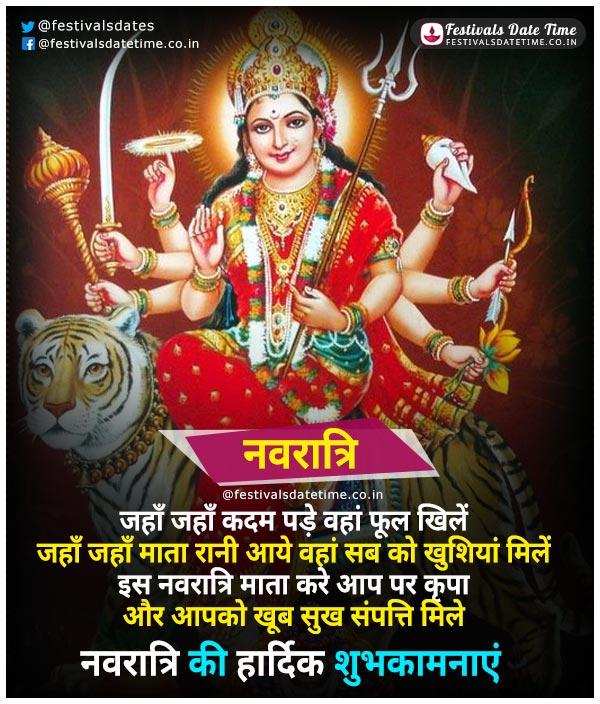 2020 Navratri Hindi Wallpaper Download, This Year Navratri ...